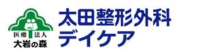 太田整形外科デイケア 医療法人大岩の森