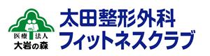 太田整形フィットネスクラブ 医療法人大岩の森