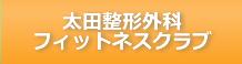 太田整形フィットネスクラブ